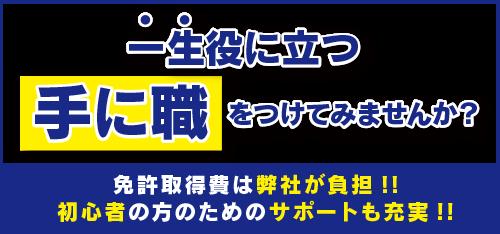 熊本タクシーで一緒に働いてみませんか?未経験からの方がとっても働き始めやすい熊本のタクシー会社です!
